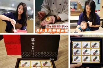 親子活動   郭元益糕餅博物館(楊梅廠)百年餅藝鳳梨酥DIY/雨天備案