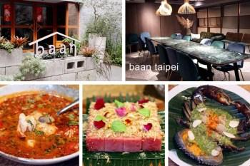 [忠孝敦化站]Baan Taipei 曼谷米其林在東區  南洋渡假風的泰式家常美味