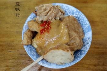 [中正紀念堂站]豆味行~台北小吃推薦好吃甜不辣 豆花  紅豆湯