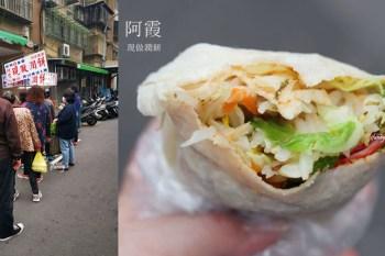 板橋美食   阿霞潤餅 30年老店每天只賣三小時 只要35元清脆爽口好滋味 重慶國中旁黃昏市場排隊美食