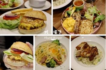 海山站   找。漢堡 Found Burger 全天候早午餐  不只漢堡 義大利麵燉飯也很優秀 附詳細菜單