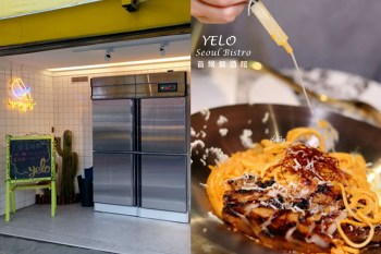 府中站   YELO Seoul Bistro首爾餐酒館 冰箱變身成大門 創意韓式料理 經典調酒 炸雞翅雙拼