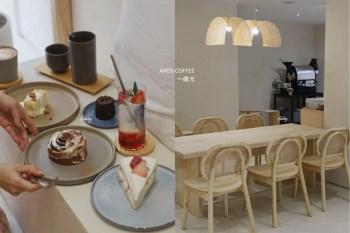 港墘站   AROS Coffee 一縷光佐以咖啡甜點 享受一隅片刻的純白悠閒時光 文末附菜單