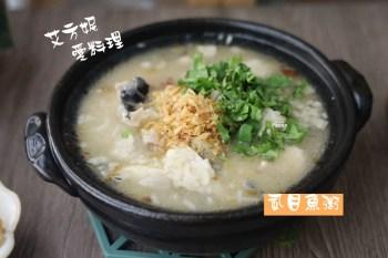 在家料理   虱目魚肚粥食譜 永昌豐冷凍生鮮 台南產地直送