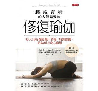 Repair yoga