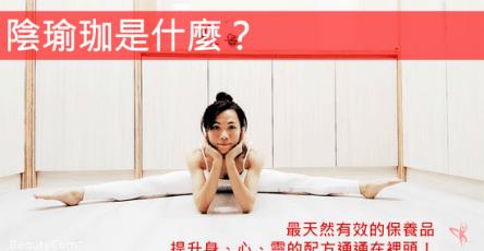 陰瑜珈是什麼 what is yin yoga