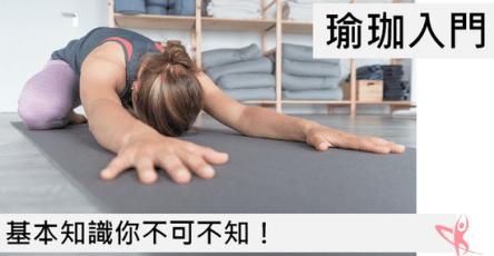 瑜珈入門 introduction to yoga