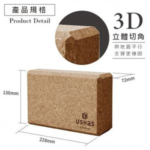 【Ushas】cork-yoga-block
