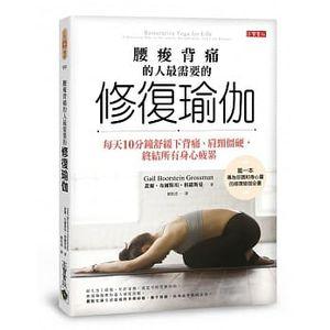 腰痠背痛的人最需要的「修復瑜伽」:每天10分鐘舒緩下背痛、肩頸僵硬,終結所有身心疲累