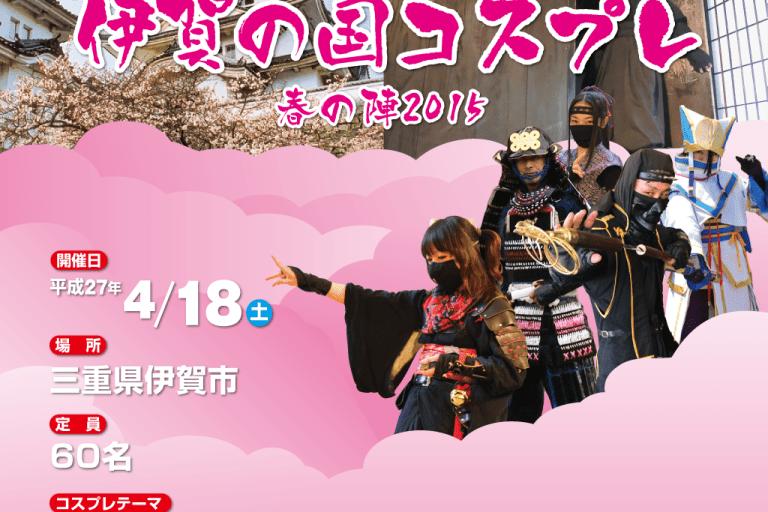 伊賀の国春の陣コスプレ