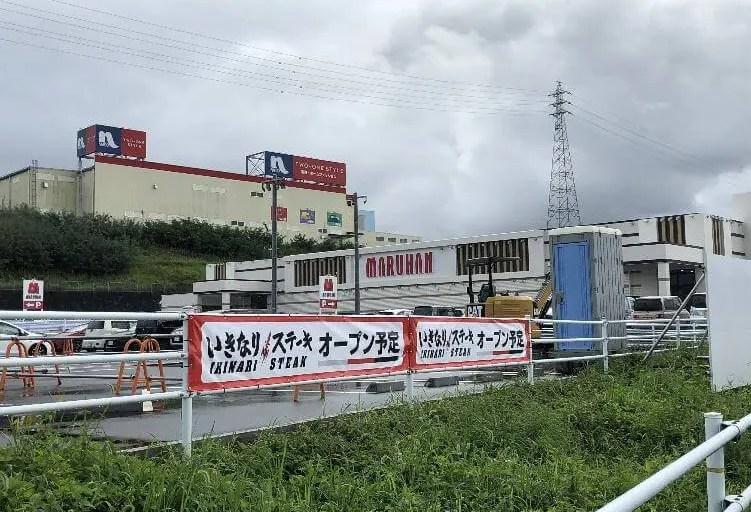 【名張】ついに名張に出店!?あの「いきなりステーキ」がこんなところに工事中!