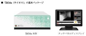 X 線透視画像の自動録画装置「XiOAs(サイオス)」