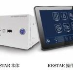手術室映像システム「RESTAR(リスター)」