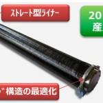 Type2 蓄圧器