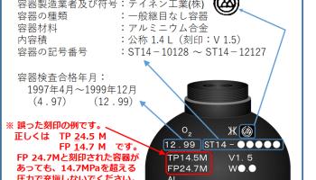 容器刻印の誤りに関するご協力のお願い