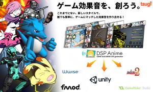 DSPAnime1.2_picture1_JP