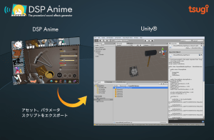 DSPAnime1.2_picture2_JP