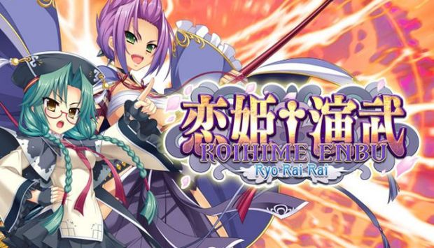 Koihime Enbu RyoRaiRai 恋姫†演武 ~遼来来~ Free Download