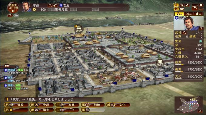 Romance of The Three Kingdoms XI Free Download « IGGGAMES