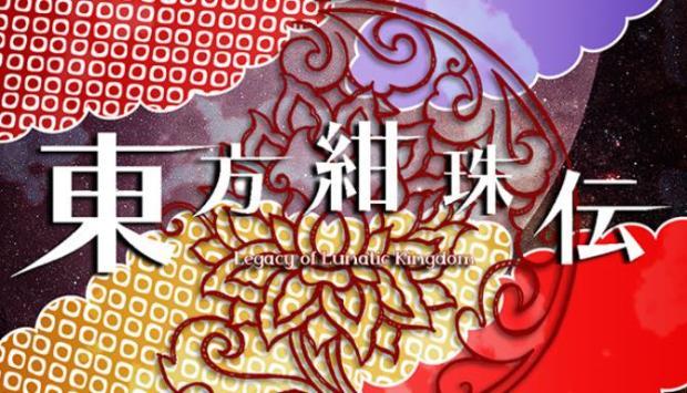 東方紺珠伝 ~ Legacy of Lunatic Kingdom. Free Download