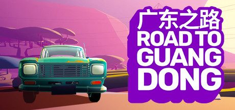 road-to-guangdong-road-trip-car-driving-simulator-story-based-indie-game-e585ace8b7afe69785e8a18ce9a9bee9a9b6e6b8b8e6888f-2406502
