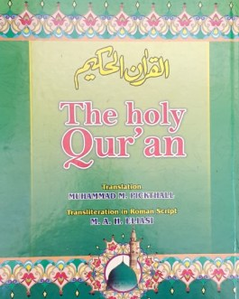 The Holy Qur'an (Transliteration)
