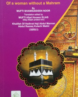 The Haj of A Woman without A Mahram