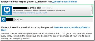выбираем email для привязки граватара