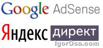 AdSenseAndDirect