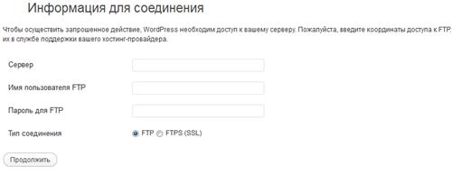 Установка и обновление плагинов и тем в WordPress без FTP