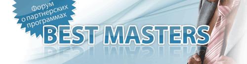 биржа сайтов от форума Best Masters