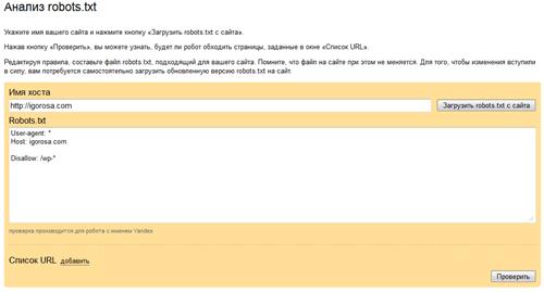 проверить файл robots.txt можно в Яндекс.Вебмастер