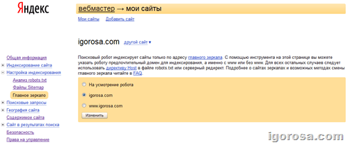 Настройка главного зеркала сайта в Яндекс.Вебмастер