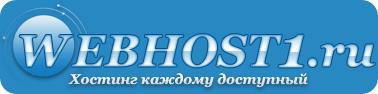 Что предлагает Webhost1?