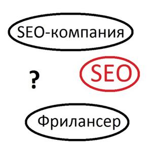 Кому доверить продвижение: SEO-фрилансер или SEO-компания