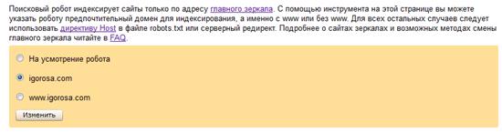Настройка главного зеркала сайта
