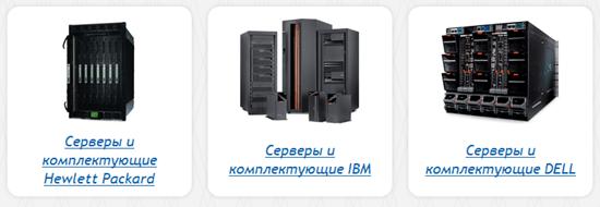 сервера HP, Dell и IBM