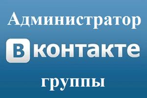 Зачем стоит нанять администратора для группы ВКонтакте?