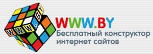Бесплатный конструктор сайтов www.by