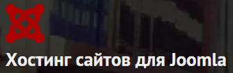 Производительный хостинг сайтов для Joomla