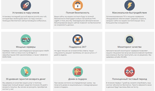 Характеристики надежного хостинга для Joomla