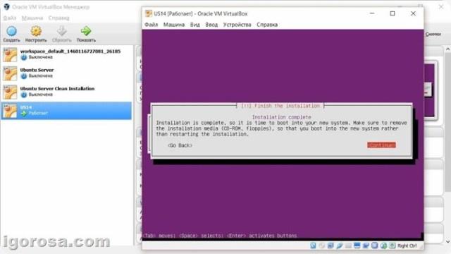 установка Убунту Серве на виртуальную машину завершена