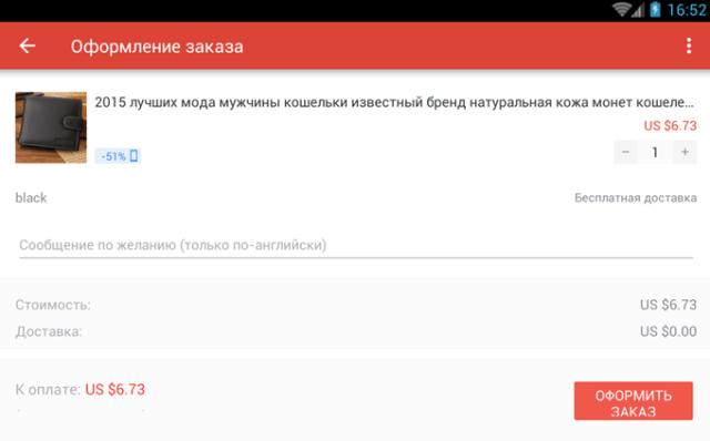 Оформляем заказ через мобильное приложение