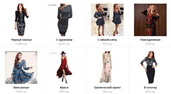 Купить женское платье на Алиэкспресс на подарок девушке