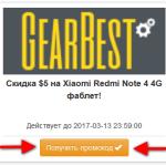 Получить промокод GearBest