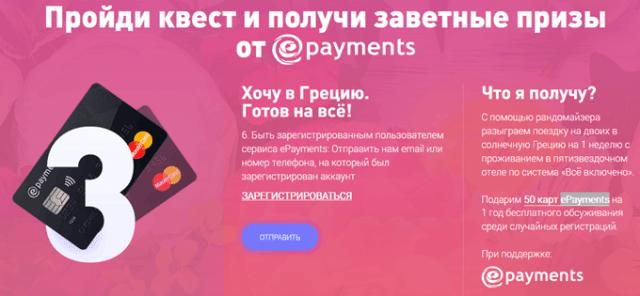Пройти квест и получить призы от ePayments