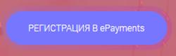 Регистрация в ePayments