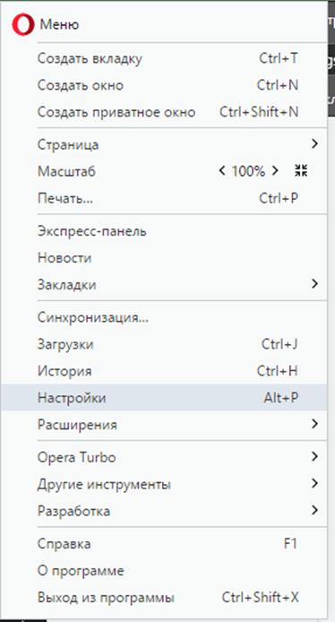 Зайдите в меню Настройки браузера Опера
