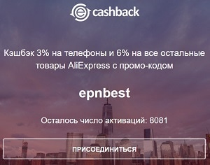 Промокод ePN Cashback 3-6% на Aliexpress - epnbest