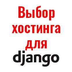 Выбираем хостинг для проекта на Django